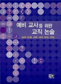 예비 교사를 위한 교직 논술 (2009)