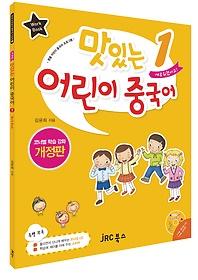 """<font title=""""[한정판매] 맛있는 어린이 중국어 1 - 워크북"""">[한정판매] 맛있는 어린이 중국어 1 - 워크...</font>"""