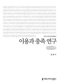 이용과 충족 연구 (큰글씨책)
