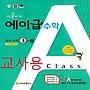 (교사용/선생님용) 2020년 에이급 중학 수학 3-1 중등 2015 개정 3학년 1학기