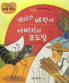 개미와 베짱이 / 아버지의 포도밭