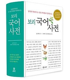 보리 국어사전 (2019년 최신판)