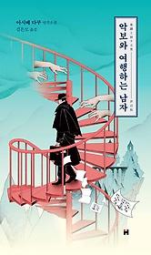 악보와 여행하는 남자 :아시베 다쿠 연작소설