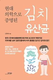 현대 의학으로 증명된 김치유산균