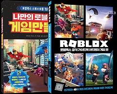"<font title=""나만의 로블록스 게임 만들기 + 로블록스 공식 가이드북 어드벤터 게임편 세트"">나만의 로블록스 게임 만들기 + 로블록스 ...</font>"