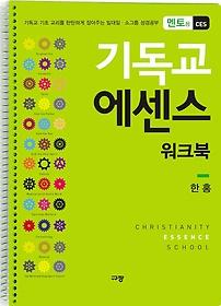 기독교 에센스 워크북- 멘토용 CES