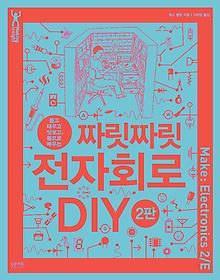 짜릿짜릿 전자회로 DIY 2판