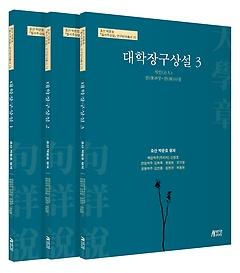 대학장구상설 1~3권 세트