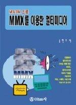 MASM으로 MMX를 이용한 멀티미디어
