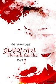 화성의 여자 1