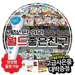 2016년정품새책등록 개정신판와우월드좋은친구 (전 68권, 보드게임1종)