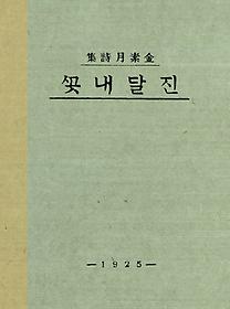초판본 진달래꽃 (미니미니북)