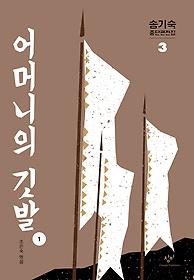 어머니의 깃발 1(큰글자도서)