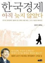 한국경제 아직 늦지 않았다