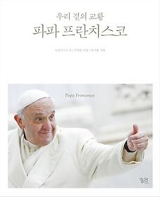 우리 곁의 교황 파파 프란치스코