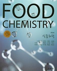 식품화학 FOOD CHEMISTRY