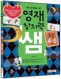 """<font title=""""초등 영재들을 위한 영재창의력 샘 초등 4~5학년 (2015)"""">초등 영재들을 위한 영재창의력 샘 초등 4~...</font>"""