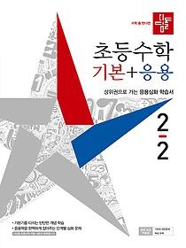 디딤돌 초등수학 기본+응용 2-2 (2021)