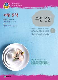 해법 문학 1 - 고전 운문 (2015년)