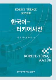 한국어-터키어 사전