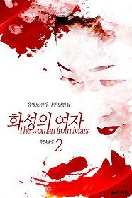 화성의 여자 2