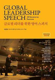 "<font title=""글로벌 리더를 위한 영어 스피치 Global Leadership Speech"">글로벌 리더를 위한 영어 스피치 Global ...</font>"
