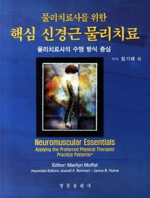 핵심 신경근 물리치료