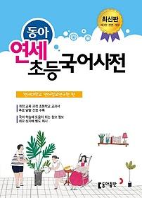 동아 연세 초등국어사전 (2017)
