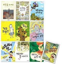 사계절출판사 베스트 중학년문고 10선 패키지(전10권)
