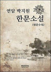 연암 박지원의 한문소설
