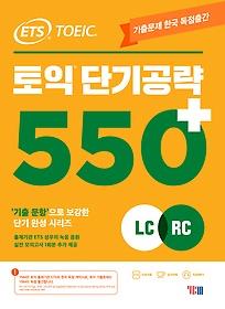 ETS 토익 단기공략 550+ (LC+RC)