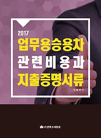 "<font title=""2017 업무용승용차 관련비용과 지출증명서류"">2017 업무용승용차 관련비용과 지출증명서...</font>"