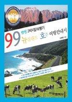 """<font title=""""99만원 3박4일여행기, 뉴질랜드 호주 여행안내서"""">99만원 3박4일여행기, 뉴질랜드 호주 여행...</font>"""