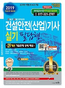 2019 건설안전(산업)기사 실기 필답형