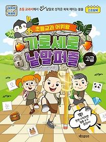 초등교과 어휘왕 가로세로 낱말퍼즐 - 고급