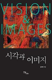 시각과 이미지 VISION & IMAGES