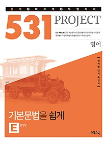 "<font title=""531 프로젝트 PROJECT 영어 기본문법 E (Easy) (2019년용)"">531 프로젝트 PROJECT 영어 기본문법 E (Ea...</font>"