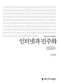 인터넷과 민주화 (큰글씨책)