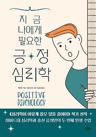 (지금 나에게 필요한) 긍정 심리학 =Positive psychology
