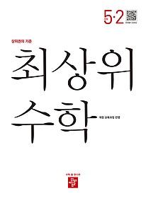 최상위 초등수학 5-2 (2020)