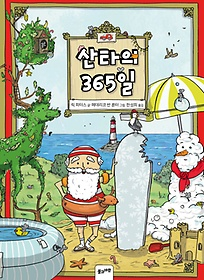 산타의 365일