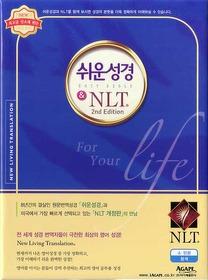 "<font title=""쉬운성경&NLT 2nd Edition (소/단본/색인/이태리신소재/무지퍼/청색)"">쉬운성경&NLT 2nd Edition (소/단본/색인/...</font>"