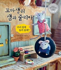 꼬마 생쥐 샘과 줄리아 : 우리 집에 놀러 올래?