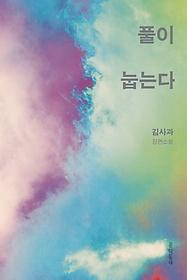 풀이 눕는다 :김사과 장편소설