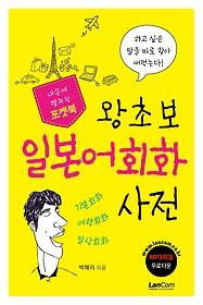 왕초보 일본어 회화 사전