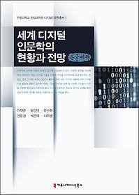 "<font title=""세계 디지털 인문학의 현황과 전망 (큰글씨책)"">세계 디지털 인문학의 현황과 전망 (큰글씨...</font>"