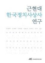 근현대 한국정치사상사 연구