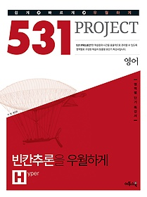 "<font title=""531 프로젝트 PROJECT 영어 빈칸추론 H (Hyper) (2019년용)"">531 프로젝트 PROJECT 영어 빈칸추론 H (Hy...</font>"