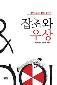(전원책의 정치 비판) 잡초와 우상 = Weeds and idol : 시민의 적들