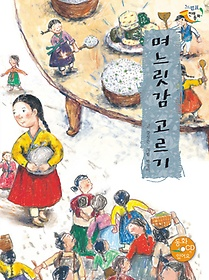 며느릿감 고르기